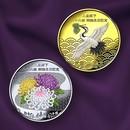 上皇陛下 八十六歳御誕生日記念 奉祝カラー貨幣