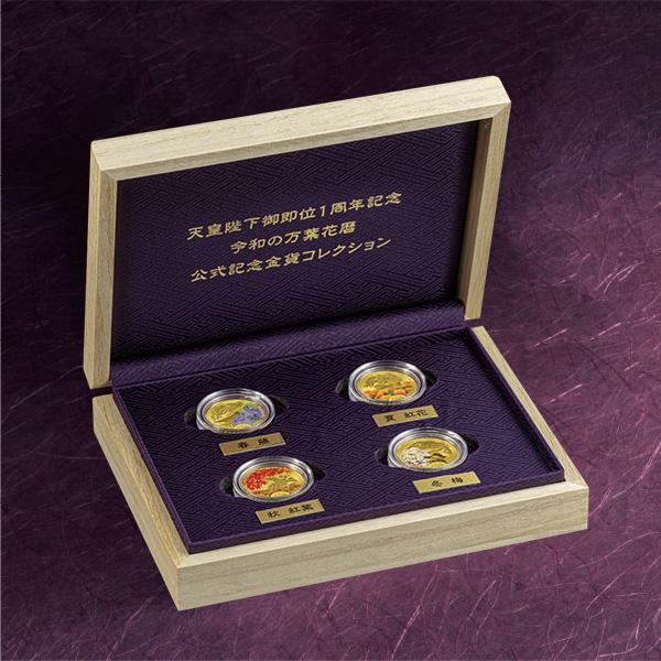 天皇陛下御即位1周年記念 令和の万葉花暦 公式記念金貨コレクション:I ...