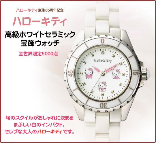 timeless design 70fcc f3074 ハローキティ 高級ホワイトセラミック宝飾ウォッチ | I・E・I ...
