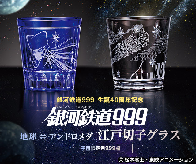 銀河鉄道999江戸切子グラスプレミアムキャラクターグッズ