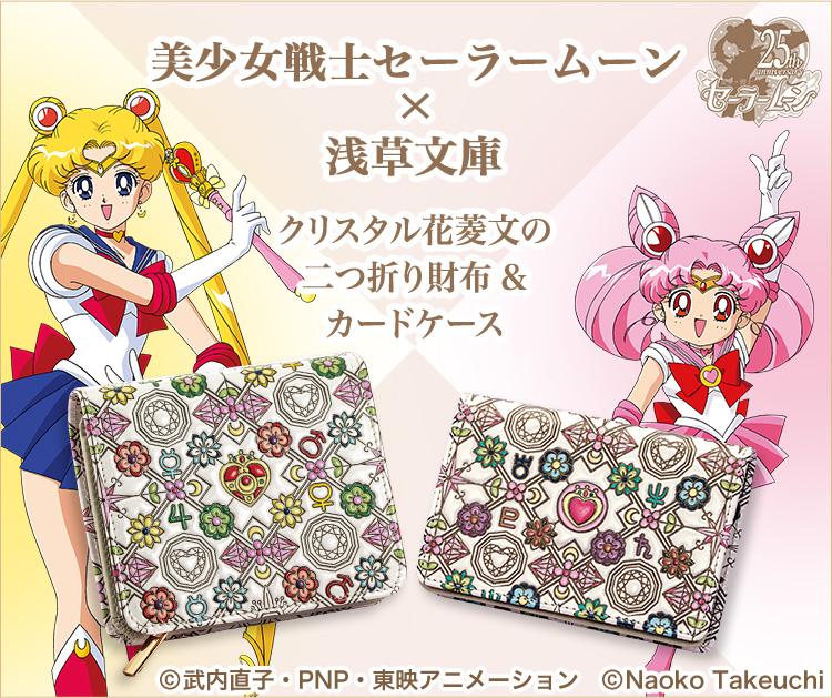 美少女戦士セーラームーン×浅草文庫 二つ折り財布&カードケース ...